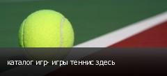 каталог игр- игры теннис здесь
