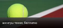 все игры теннис бесплатно