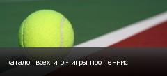каталог всех игр - игры про теннис