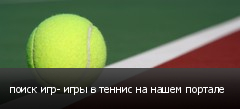 поиск игр- игры в теннис на нашем портале