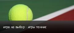 игра на выбор - игры теннис