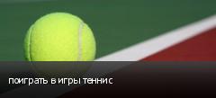 поиграть в игры теннис