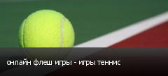 онлайн флеш игры - игры теннис