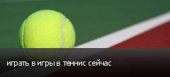 играть в игры в теннис сейчас