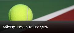 сайт игр- игры в теннис здесь