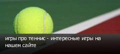игры про теннис - интересные игры на нашем сайте