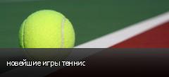 новейшие игры теннис