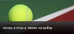 играть в игры в теннис на выбор