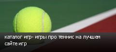 каталог игр- игры про теннис на лучшем сайте игр