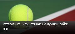 каталог игр- игры теннис на лучшем сайте игр
