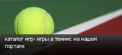 каталог игр- игры в теннис на нашем портале