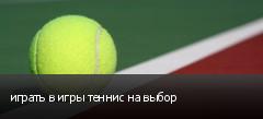 играть в игры теннис на выбор