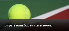 поиграть на выбор в игры в теннис