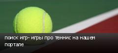 поиск игр- игры про теннис на нашем портале