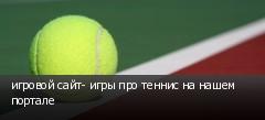 игровой сайт- игры про теннис на нашем портале