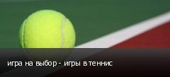 игра на выбор - игры в теннис