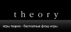 игры теория - бесплатные флэш игры