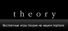 бесплатные игры теория на нашем портале