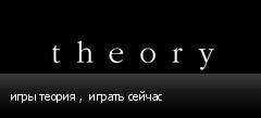 игры теория ,  играть сейчас