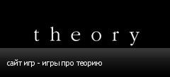 сайт игр - игры про теорию