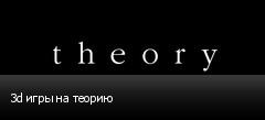 3d игры на теорию