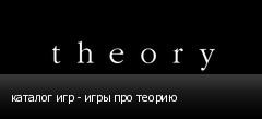 каталог игр - игры про теорию