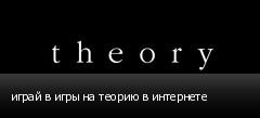 играй в игры на теорию в интернете