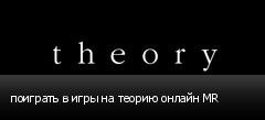 поиграть в игры на теорию онлайн MR
