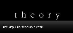 все игры на теорию в сети