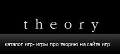 каталог игр- игры про теорию на сайте игр