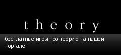 бесплатные игры про теорию на нашем портале