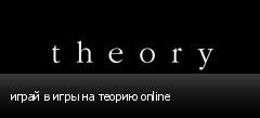 играй в игры на теорию online
