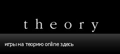 игры на теорию online здесь