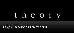 найди на выбор игры теория
