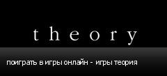 поиграть в игры онлайн - игры теория