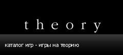каталог игр - игры на теорию