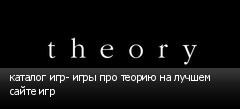 каталог игр- игры про теорию на лучшем сайте игр