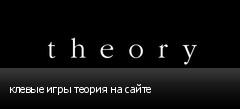 клевые игры теория на сайте