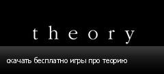 скачать бесплатно игры про теорию