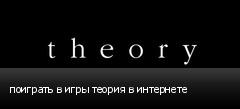 поиграть в игры теория в интернете