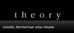 онлайн, бесплатные игры теория