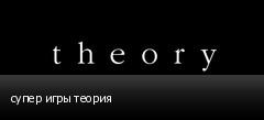 супер игры теория