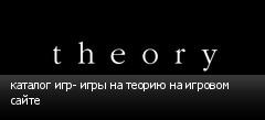 каталог игр- игры на теорию на игровом сайте