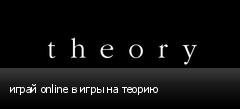 играй online в игры на теорию
