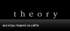 все игры теория на сайте