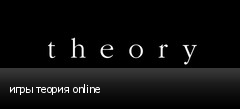 игры теория online