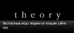 бесплатные игры теория на лучшем сайте игр
