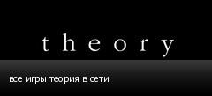 все игры теория в сети