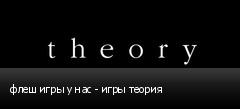 флеш игры у нас - игры теория
