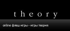 online флеш игры - игры теория